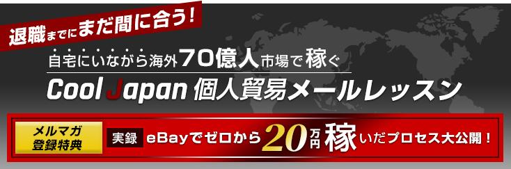 退職までにまだ間に合う! 自宅にいながら海外70億人市場で稼ぐ【Cool Japan個人貿易】メールレッスン
