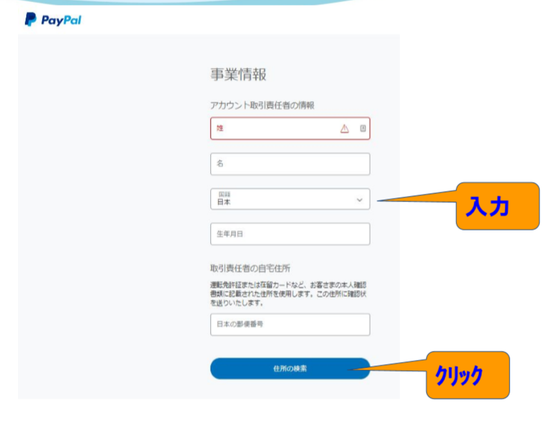 ebay paypal ペイパル ID アカウント