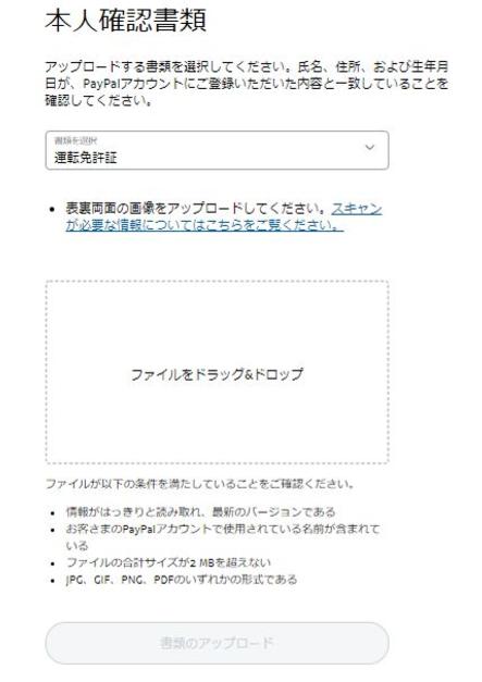 paypal ebay id アカウント