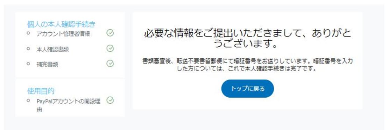 ebay paypal id 本人確認 ハガキ