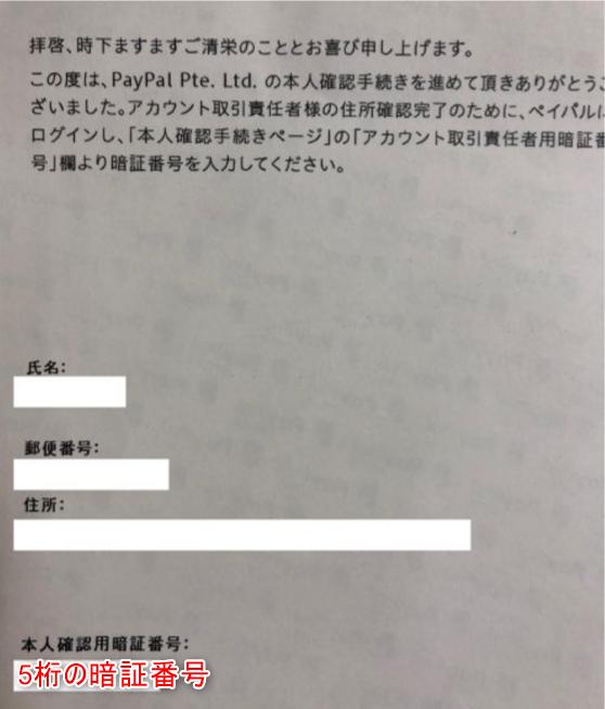 ebay paypal id ビジネス アカウント 本人確認 ハガキ