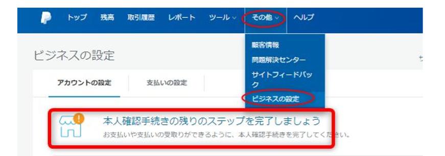 ebay ID paypal ビジネス アカウント ペイパル 本人確認 ハガキ