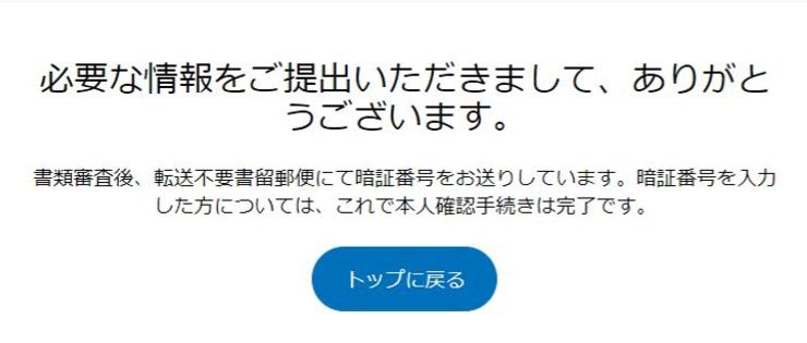 ebay paypal id ペイパル ビジネス アカウント 本人確認 ハガキ 暗証番号