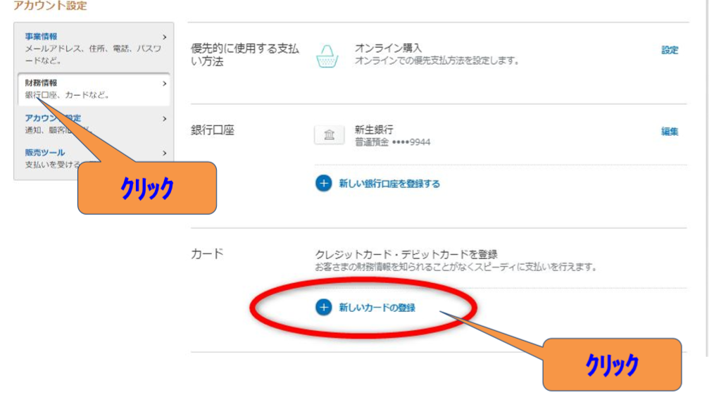 ebay paypal id ビジネスアカウント クレジットカード