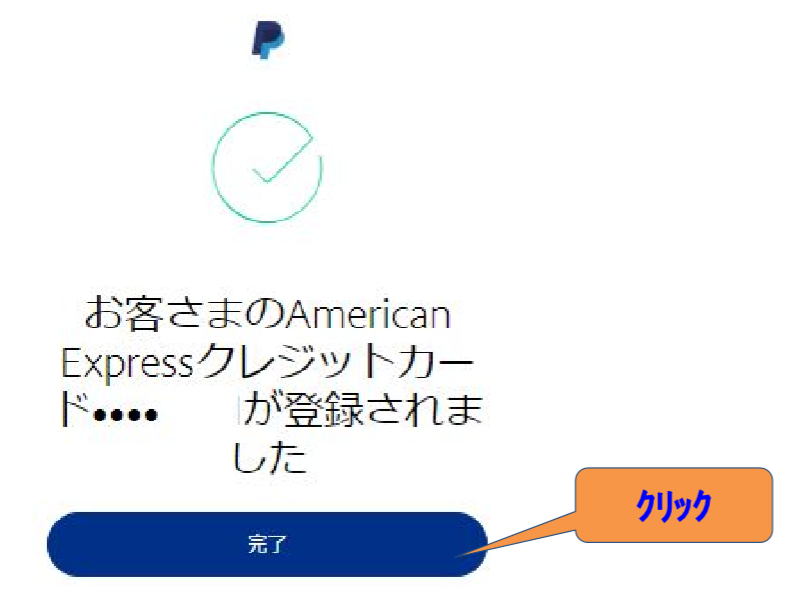 ebay paypal id ビジネス アカウント クレジット カード