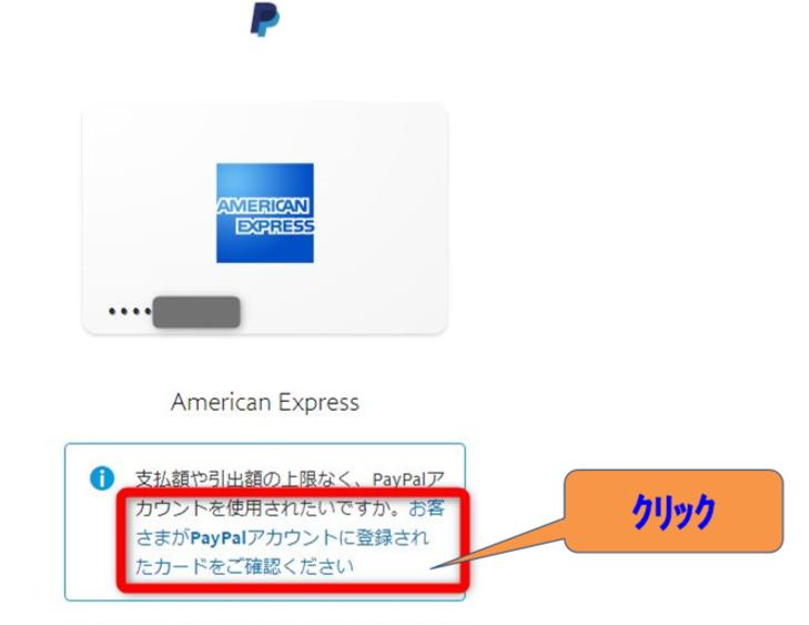 ebay paypal id ペイパル ビジネス アカウント クレジットカード 認証
