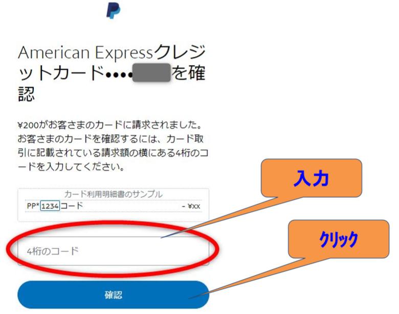 ebay paypal id ペイパル ビジネス アカウント クレジットカード 認証 コード