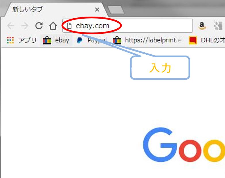 ebay パーソナル アカウント ID