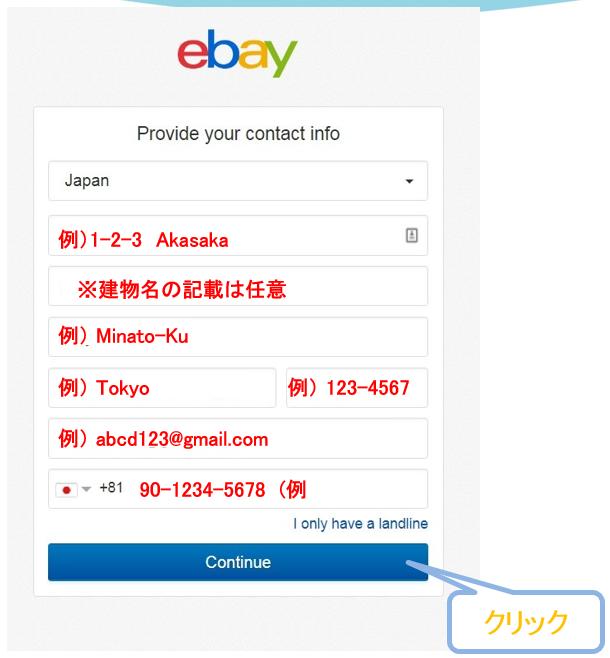 ebay papal ID アカウント リンク