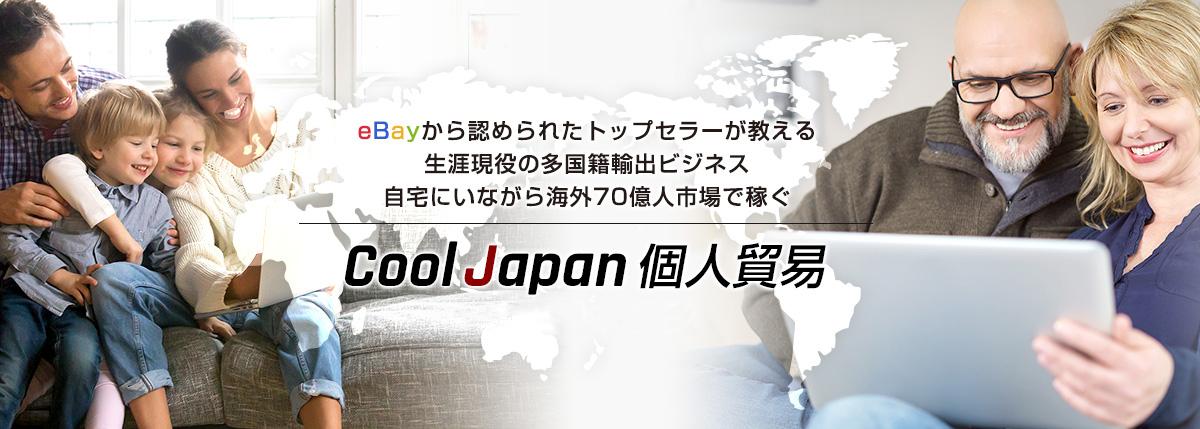 eBayから認められたトップセラーが教える 生涯現役の多国籍輸出ビジネス 自宅にいながら海外70億人市場で稼ぐ【Cool Japan個人貿易メールレッスン】